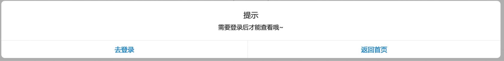 用户登录提示