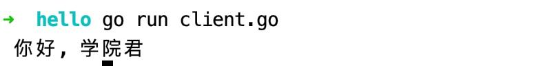 本地运行客户端请求代码