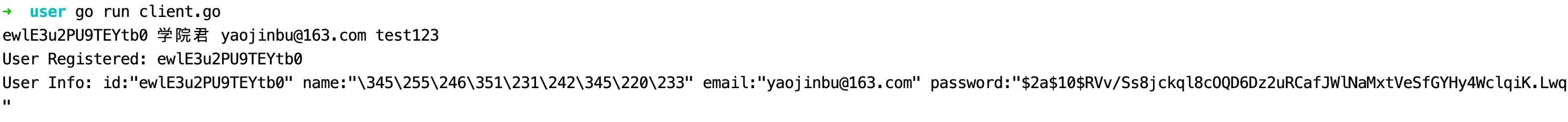 客户端代码模拟用户注册