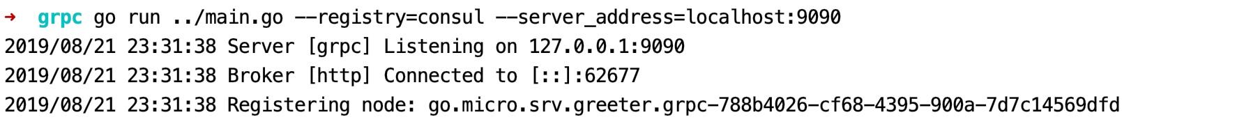 启动 gRPC 服务
