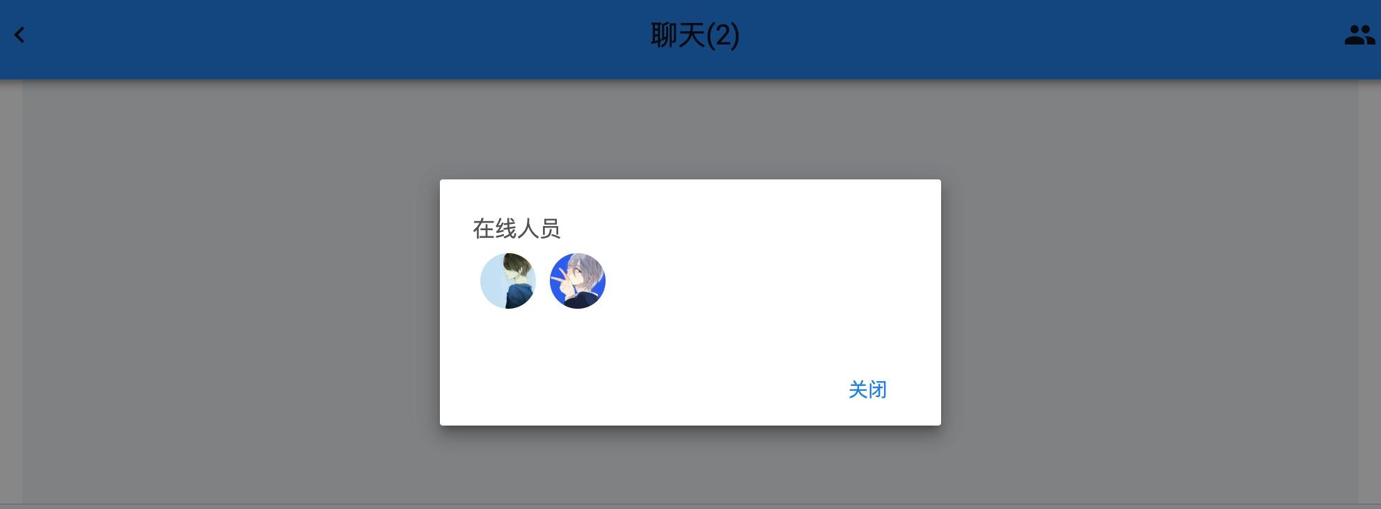 聊天室房间1用户数变化-Chrome