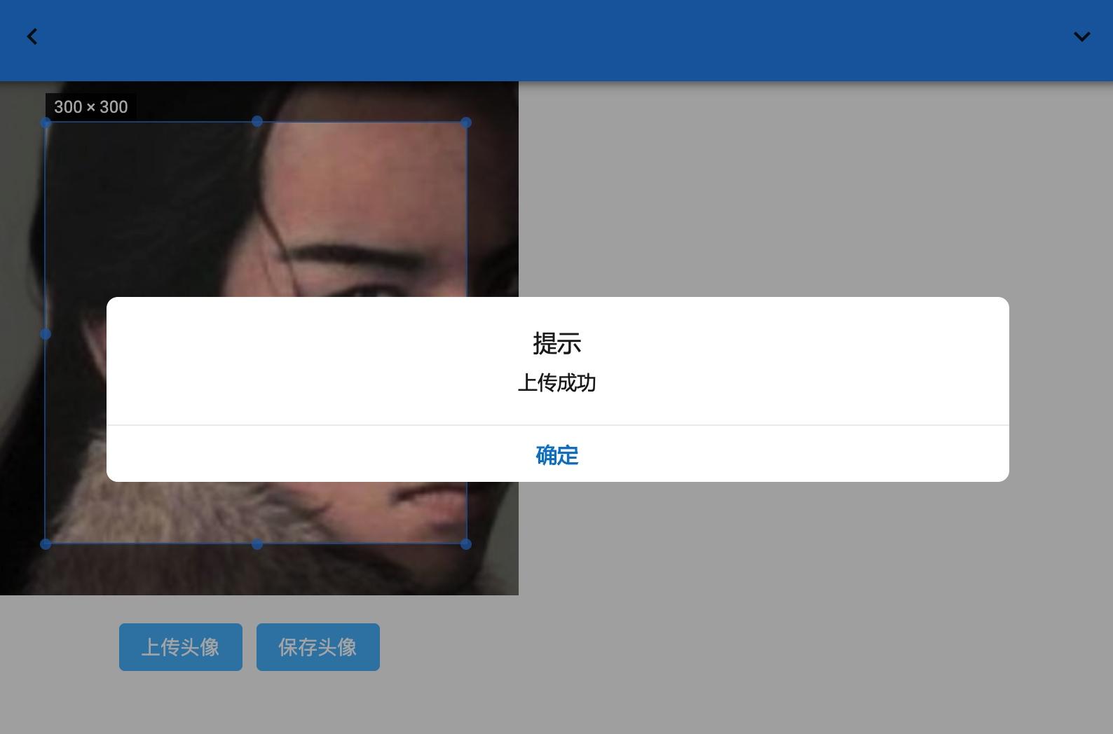 测试用户头像上传功能