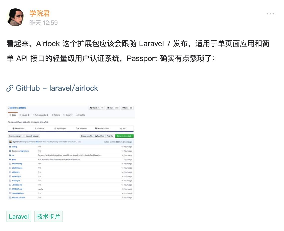 Laravel Airlock 即将发布