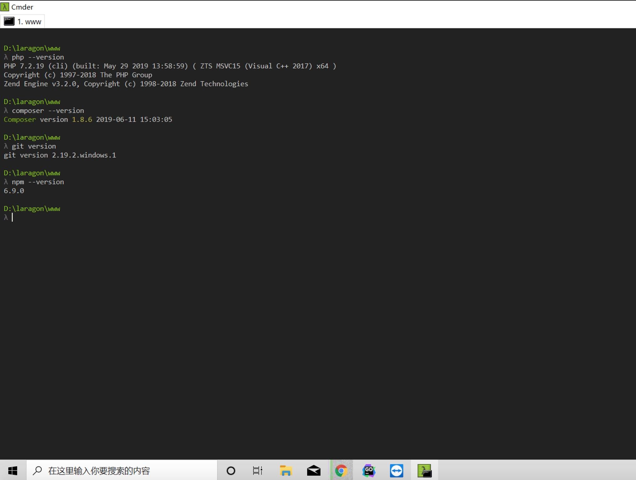 验证 PHP、Composer、Git 安装
