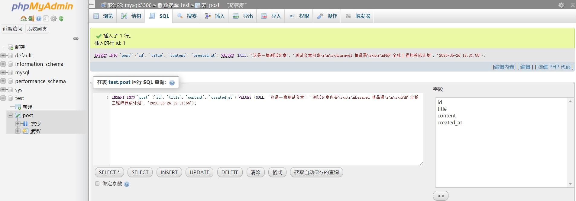 插入 SQL 语句