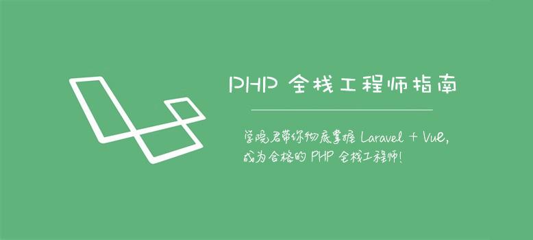 跟学院君学习 Laravel + Vue.js,成为合格的 PHP 全栈工程师