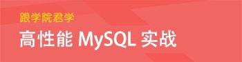 跟学院君学高性能 MySQL 实战