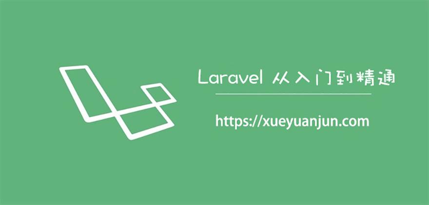 Laravel 从入门到精通教程