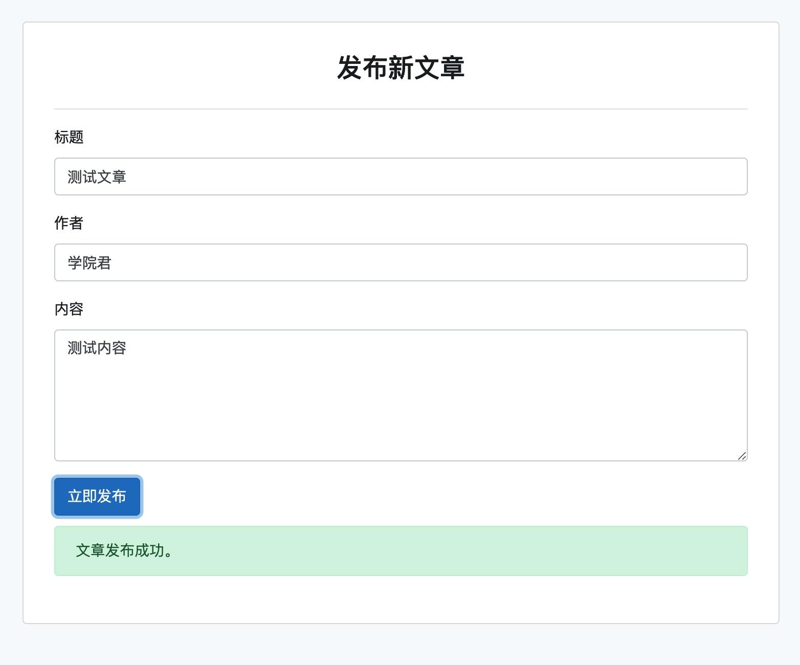 Laravel + Vue 开发表单组件
