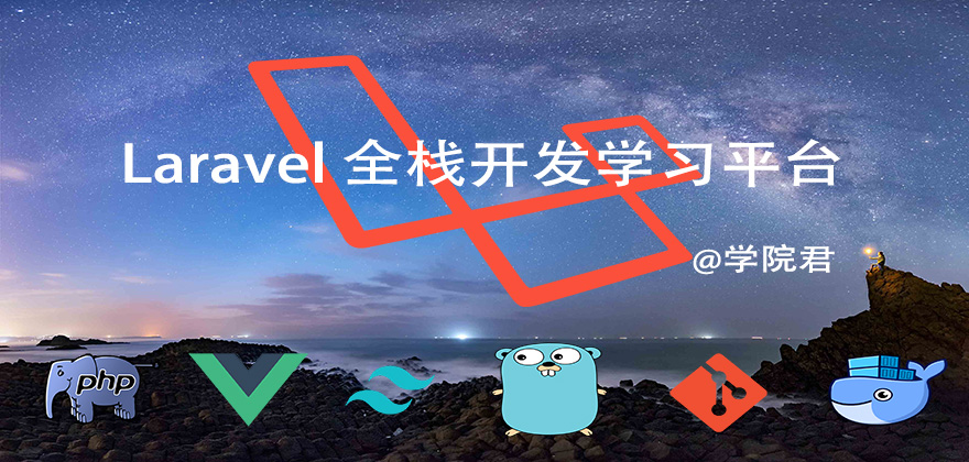 Laravel 全栈开发学习平台