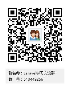 Laravel学习交流群