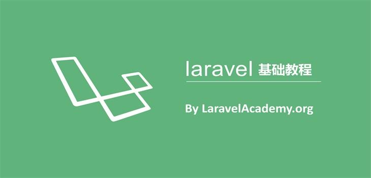 Laravel 基础教程(Tutorial)