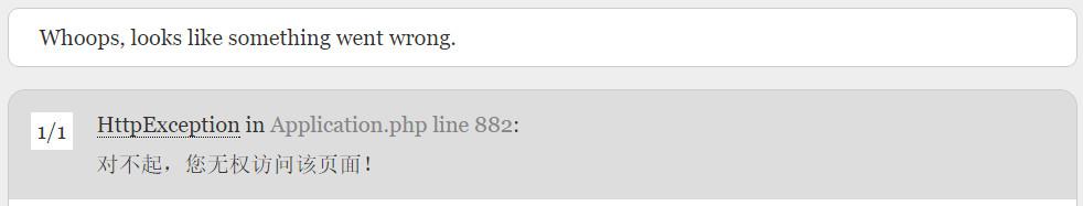Laravel HTTP 403 错误