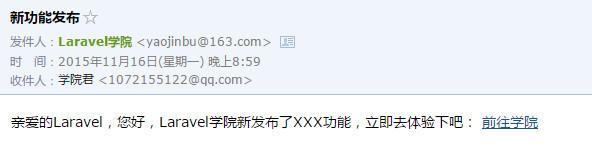 Laravel中使用队列实现邮件发送