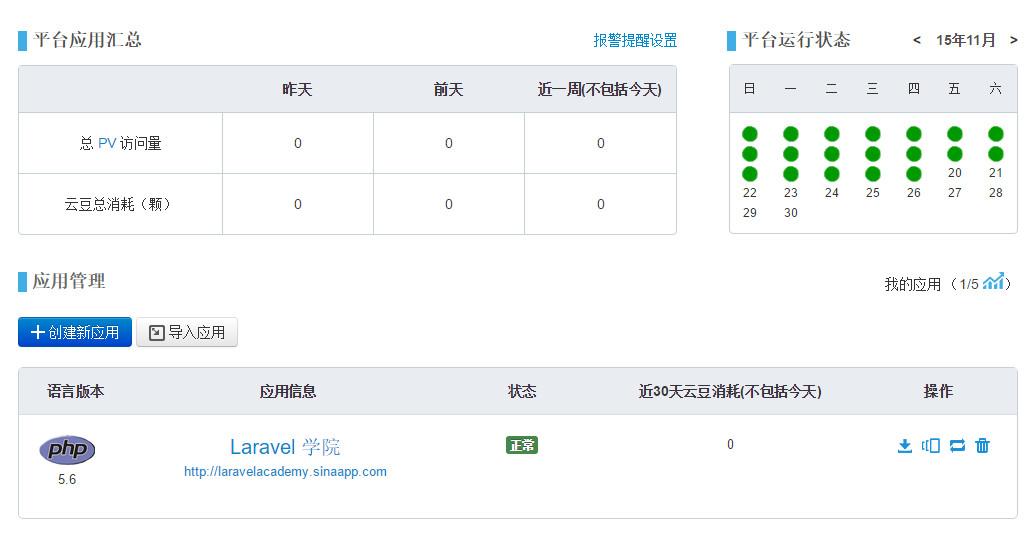 新浪云SAE管理页面