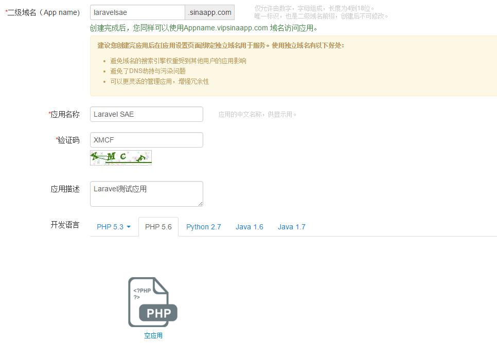 在新浪云SAE中创建PHP5.6空应用