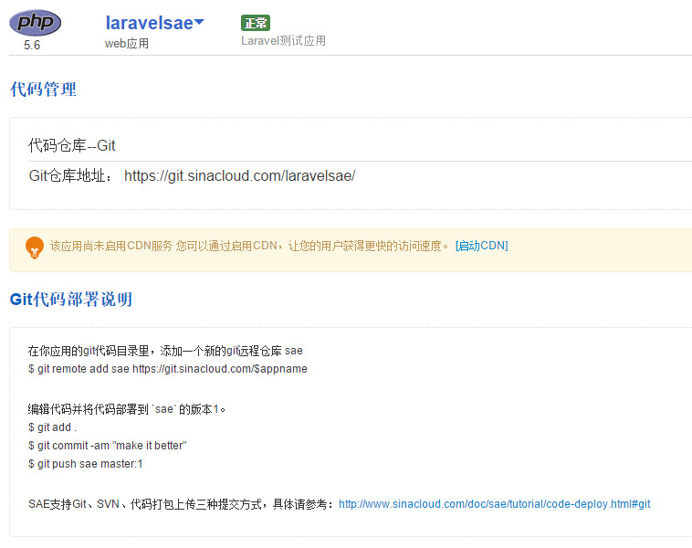 使用Git管理Laravel SAE项目代码
