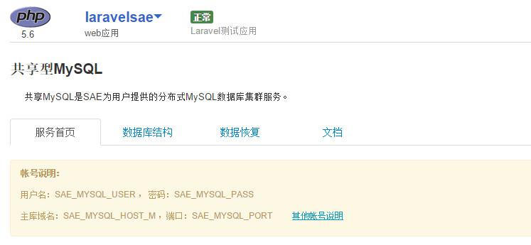 Laravel SAE MySQL管理页面
