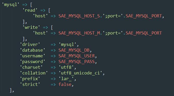 Laravel SAE 项目数据库配置