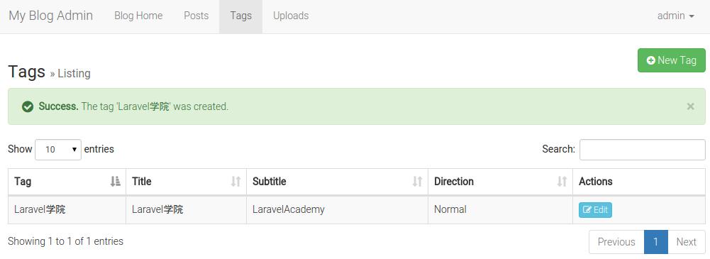 Laravel博客后台新建标签成功页面