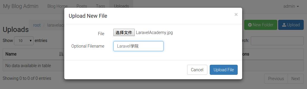 Laravel博客后台文件管理上传图片