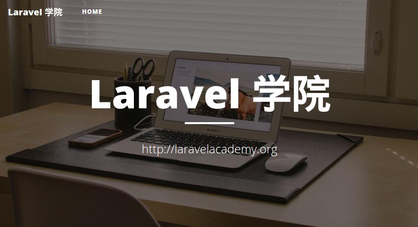 Laravel博客首页