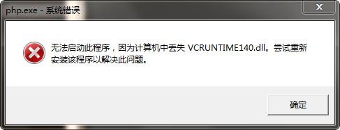 运行PHP报错:系统缺失VCRUNTIME140.DLL