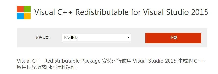 到Windows官网下载安装VC运行时环境