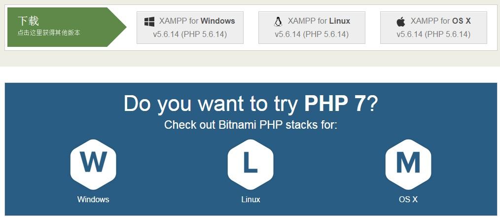 在XAMPP官网下载Windows版PHP 7集成开发环境