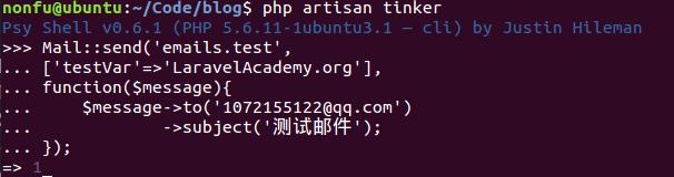 使用Artisan Tinker命令发送邮件