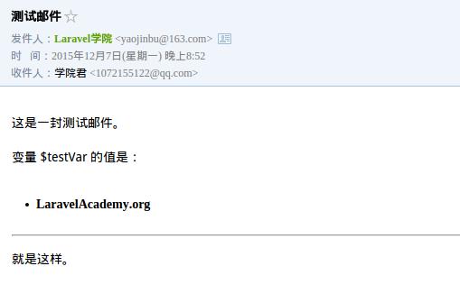 使用Laravel Tinker发送邮件收取