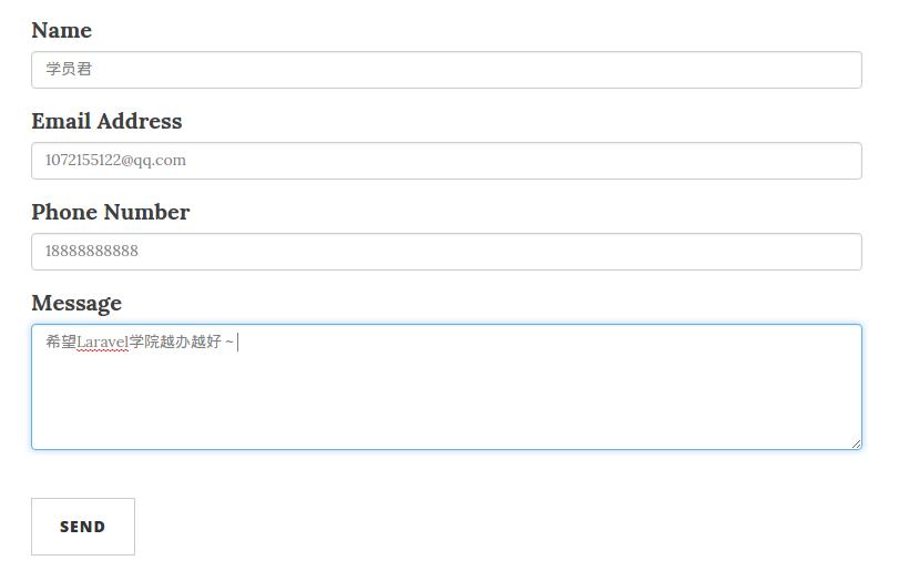 Laravel 博客联系我们功能
