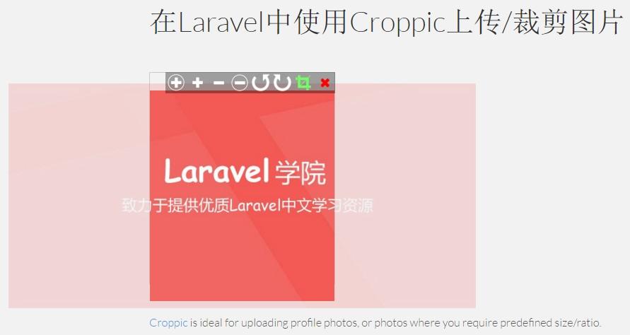Laravel中使用Croppic实现图片裁剪