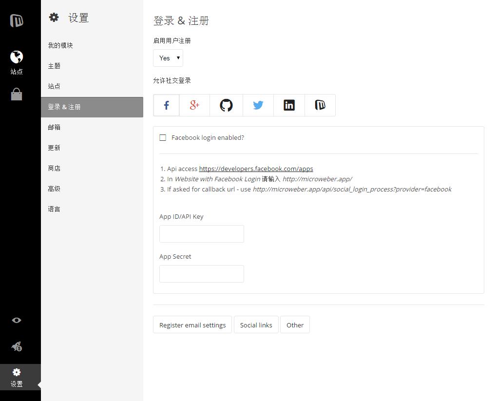 Microweber登录方式设置