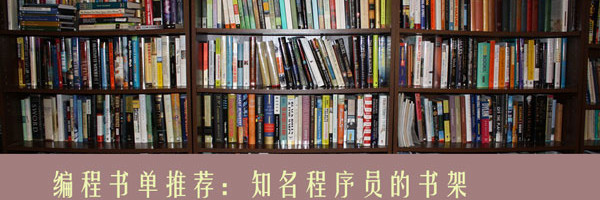 programmers-bookshelf