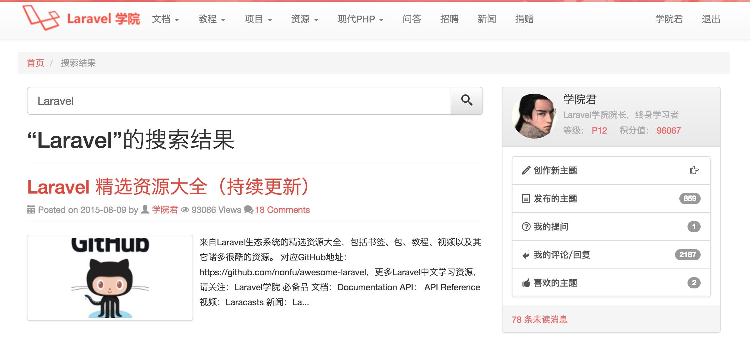 Laravel学院搜索页面