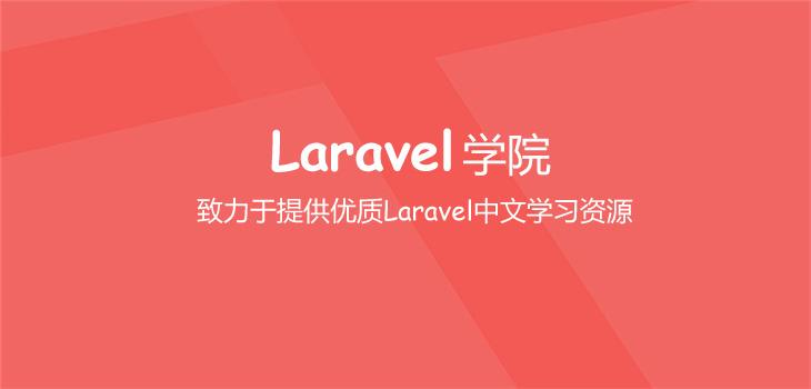 Laravel学院
