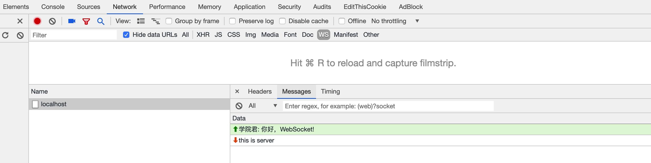 WebSocket通信流