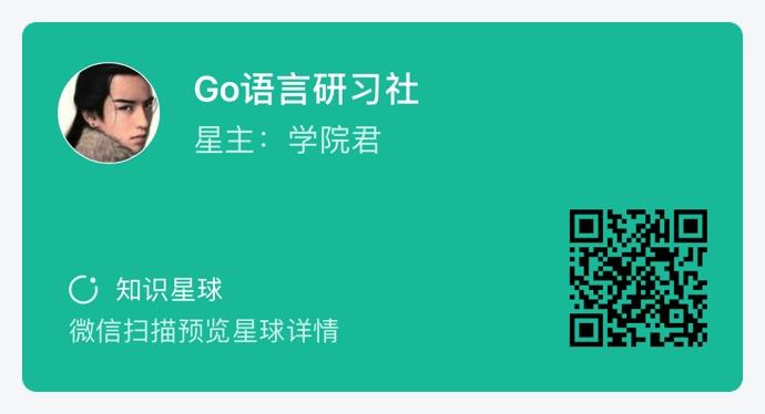 Go 语言研习社